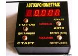 Автохронометраж (измеритель интервалов времени и скорости)